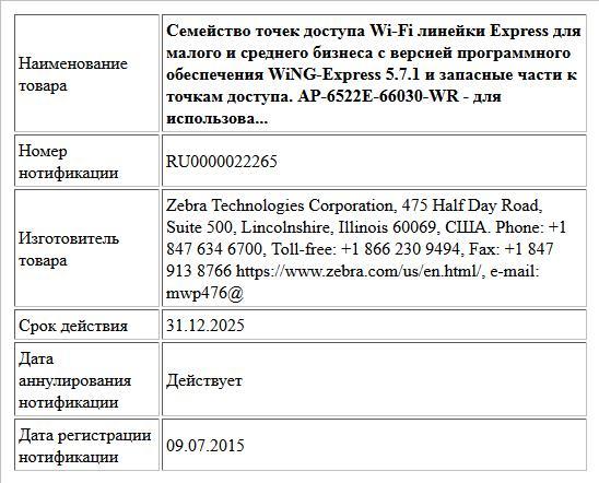 Семейство точек доступа Wi-Fi линейки Express для малого и среднего бизнеса с версией программного обеспечения WiNG-Express 5.7.1 и запасные части к точкам доступа. AP-6522E-66030-WR - для использова...