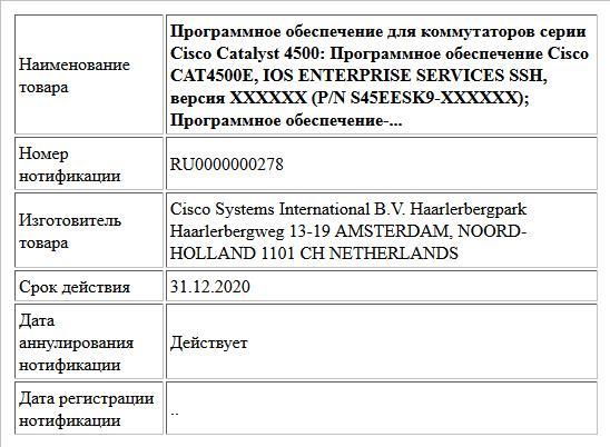 Программное обеспечение для коммутаторов серии Cisco Catalyst 4500: Программное обеспечение Cisco CAT4500E, IOS ENTERPRISE SERVICES SSH, версия XXXXXX (P/N S45EESK9-XXXXXX); Программное обеспечение-...