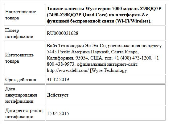 Тонкие клиенты Wyse серии 7000 модель Z90QQ7P (7490-Z90QQ7P Quad Core) на платформе-Z с функцией беспроводной связи (Wi-Fi/Wireless).