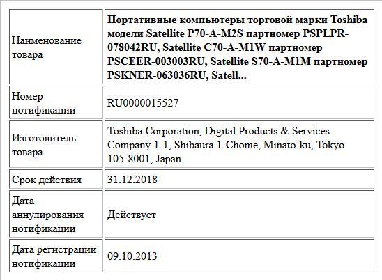 Портативные компьютеры торговой марки Toshiba модели Satellite P70-A-M2S партномер PSPLPR-078042RU, Satellite C70-A-M1W партномер PSCEER-003003RU, Satellite S70-A-M1M партномер PSKNER-063036RU, Satell...
