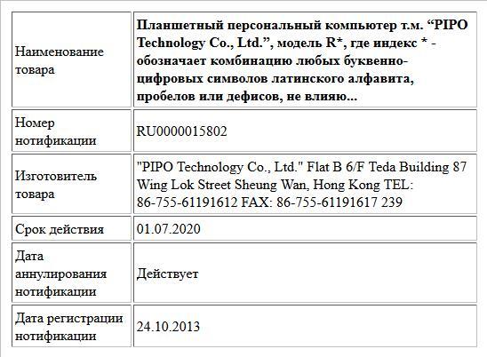 """Планшетный персональный компьютер т.м. """"PIPO Technology Co., Ltd."""", модель R*, где индекс * - обозначает комбинацию любых буквенно-цифровых символов латинского алфавита, пробелов или дефисов, не влияю..."""