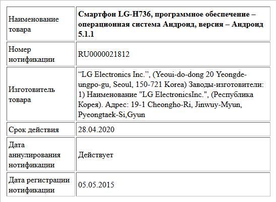 Смартфон LG-H736, программное обеспечение – операционная система Андроид, версия – Андроид 5.1.1