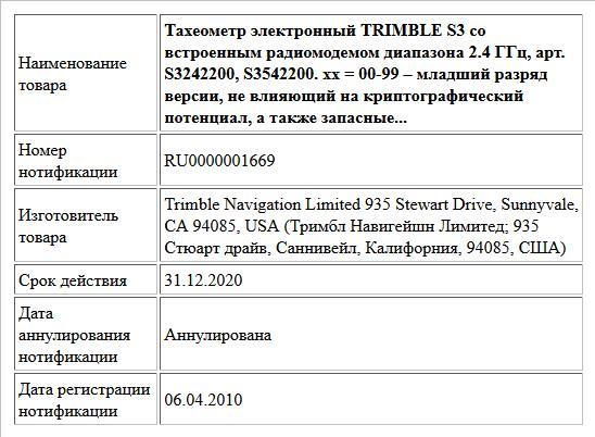 Тахеометр электронный TRIMBLE S3 со встроенным радиомодемом диапазона 2.4 ГГц, арт. S3242200, S3542200. xx = 00-99 – младший разряд версии, не влияющий на криптографический потенциал, а также запасные...