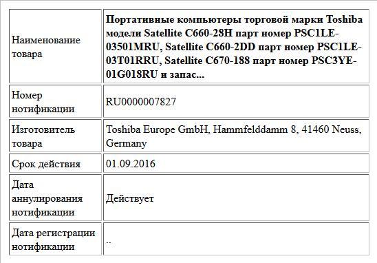 Портативные компьютеры торговой марки Toshiba модели Satellite C660-28H парт номер PSC1LE-03501MRU, Satellite C660-2DD парт номер PSC1LE-03T01RRU, Satellite C670-188 парт номер PSC3YE-01G018RU и запас...