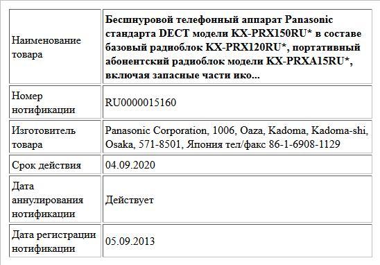 Бесшнуровой телефонный аппарат Panasonic стандарта DECT модели KX-PRX150RU* в составе базовый радиоблок KX-PRX120RU*,  портативный абонентский радиоблок модели KX-PRXA15RU*, включая запасные части ико...