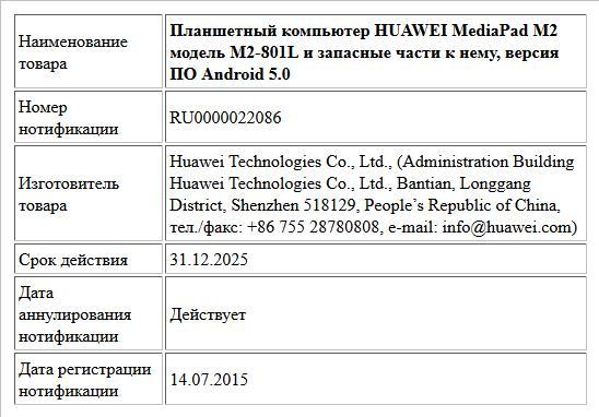 Планшетный компьютер HUAWEI MediaPad M2 модель M2-801L и запасные части к нему, версия ПО Android 5.0