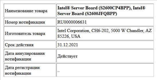 Intel® Server Board (S2600CP4BPP),  Intel® Server Board (S2600JFQBPP)