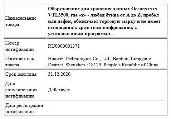 Оборудование для хранения данных Oceanххххх VTL3500, где «х» - любая буква от A до Z, пробел или дефис, обозначает торговую марку и не имеет отношения к средствам шифрования, с установленным программн...
