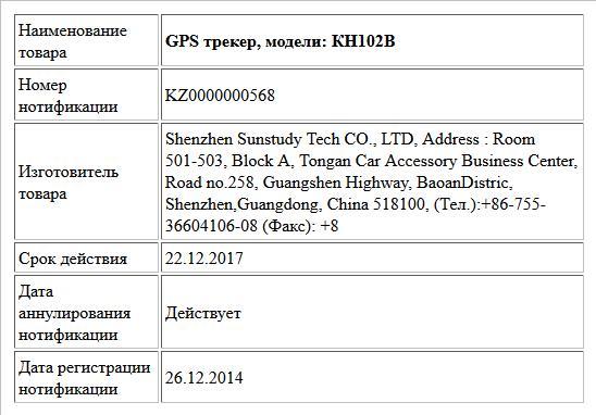 GPS трекер, модели: КН102В