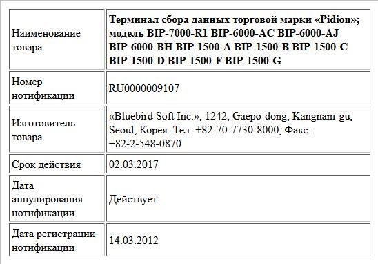 Терминал сбора данных торговой марки «Pidion»; модель BIP-7000-R1  BIP-6000-AC  BIP-6000-AJ BIP-6000-BH  BIP-1500-A BIP-1500-B  BIP-1500-C BIP-1500-D BIP-1500-F  BIP-1500-G