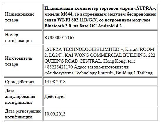 Планшетный компьютер торговой марки «SUPRA», модели M844, со встроенным модулем беспроводной связи WI-FI 802.11B/G/N, со встроенным модулем Bluetooth 3.0, на базе ОС Android 4.2.