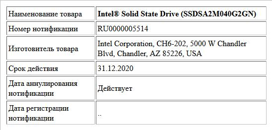 Intel® Solid State Drive (SSDSA2M040G2GN)