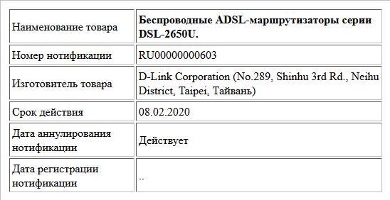 Беспроводные ADSL-маршрутизаторы серии  DSL-2650U.