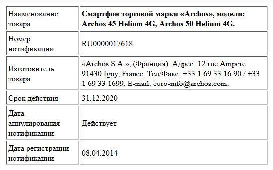 Смартфон торговой марки «Archos», модели: Archos 45 Helium 4G, Archos 50 Helium 4G.