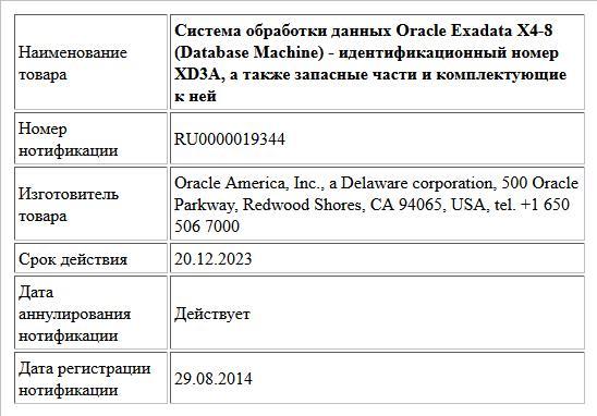 Система обработки данных Oracle Exadata X4-8 (Database Machine) - идентификационный номер XD3A, а также запасные части и комплектующие к ней