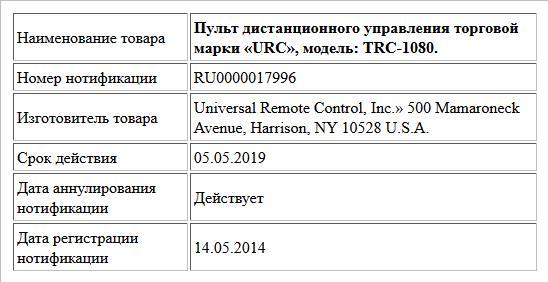 Пульт дистанционного управления торговой марки «URC»,  модель: TRC-1080.
