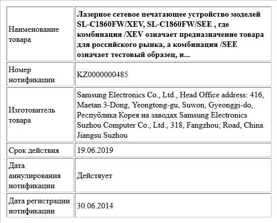 Лазерное сетевое печатающее устройство моделей SL-C1860FW/XEV, SL-C1860FW/SEE , где комбинация /XEV означает предназначение товара для российского рынка, а комбинация /SEE означает тестовый образец, н...
