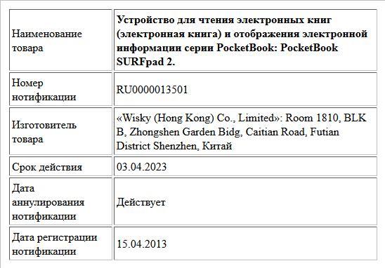 Устройство для чтения электронных книг (электронная книга) и отображения электронной информации серии PocketBook: PocketBook SURFpad 2.