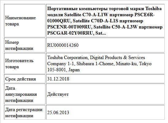 Портативные компьютеры торговой марки Toshiba модели  Satellite C70-A-L1W партномер PSCE6R-01000QRU, Satellite C70D-A-L1S партномер PSCENR-00T009RU, Satellite C50-A-L3W партномер PSCGAR-02Y00RRU, Sat...
