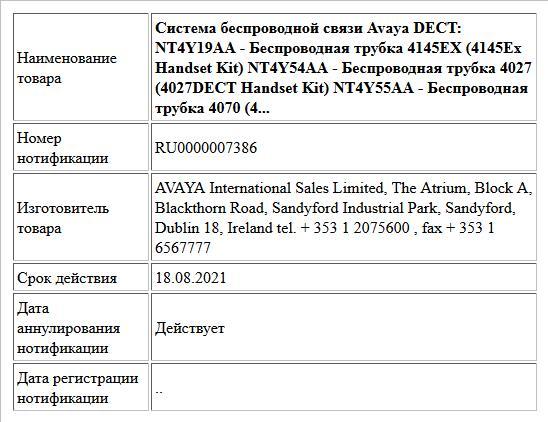 Система беспроводной связи Avaya DECT: NT4Y19AA - Беспроводная трубка 4145EX (4145Ex Handset Kit)  NT4Y54AA - Беспроводная трубка 4027 (4027DECT Handset Kit)  NT4Y55AA - Беспроводная трубка 4070 (4...