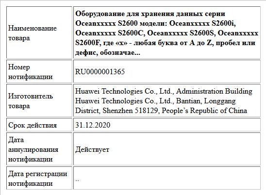 Оборудование для хранения данных серии Oceanхxxxх S2600 модели: Oceanхxxxх S2600i, Oceanхxxxх S2600C, Oceanхxxxх S2600S, Oceanхxxxх S2600F, где «х» - любая буква от A до Z, пробел или дефис, обозначае...