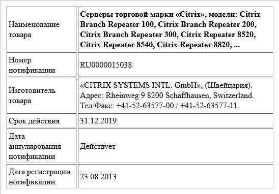 Серверы торговой марки «Citrix», модели:   Citrix Branch Repeater 100, Citrix Branch Repeater 200, Citrix Branch Repeater 300, Citrix Repeater 8520, Citrix Repeater 8540, Citrix Repeater 8820, ...