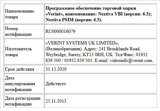 Программное обеспечение торговой марки «Verint», наименование: Nextiva VBI (версия: 6.3); Nextiva PSIM (версия: 6.3).