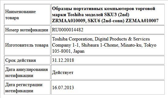 Образцы портативных компьютеров торговой марки Toshiba моделей SKU3 (2nd) ZRMAA010009, SKU6 (2nd-conn) ZEMAA010007