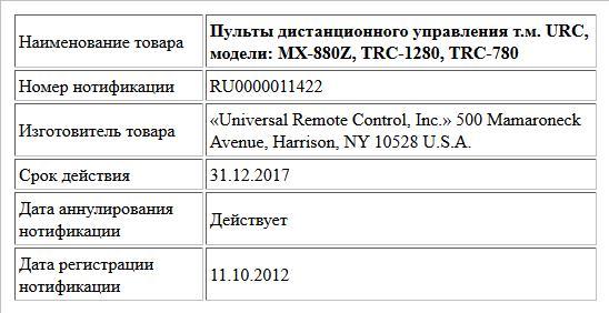 Пульты дистанционного управления т.м. URC,  модели: MX-880Z, TRC-1280, TRC-780