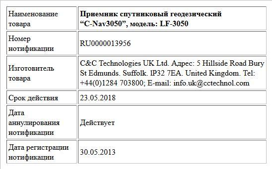 """Приемник спутниковый геодезический  """"C-Nav3050"""", модель: LF-3050"""