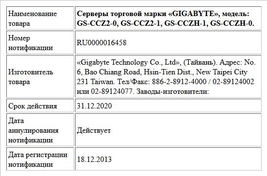 Серверы торговой марки «GIGABYTE», модель: GS-CCZ2-0, GS-CCZ2-1,   GS-CCZH-1, GS-CCZH-0.