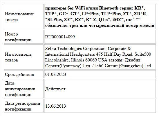 """принтеры без WiFi и/или Bluetooth серий: KR*, TTP*, GC*, GT*, LP*Plus, TLP*Plus, ZT*, ZD*R, *SLPlus, ZE*, RZ*, R*-Z, QLn*, iMZ*, где """"*"""" обозначает трех или четырехзначный номер модели"""