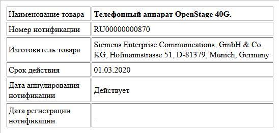 Телефонный аппарат OpenStage 40G.