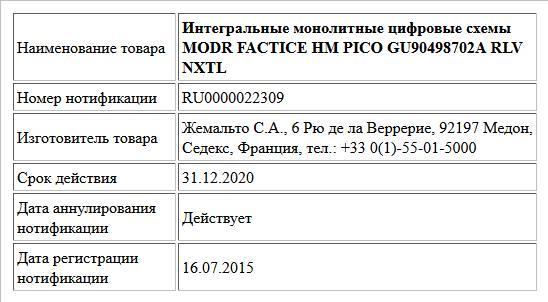 Интегральные монолитные цифровые схемы MODR FACTICE HM PICO GU90498702A RLV NXTL