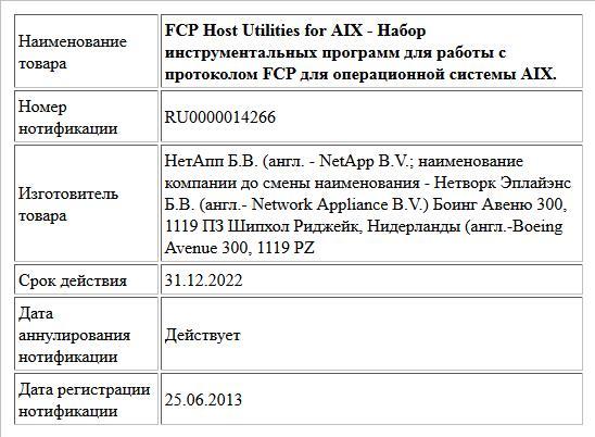 FCP Host Utilities for AIX - Набор инструментальных программ для работы с протоколом FCP для операционной системы AIX.