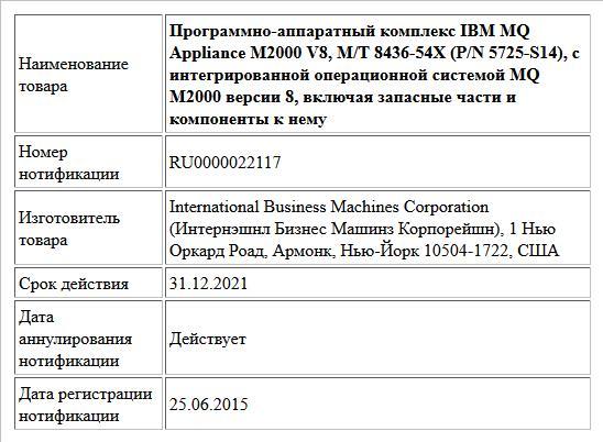 Программно-аппаратный комплекс IBM MQ Appliance M2000 V8, M/T 8436-54X (P/N 5725-S14), с интегрированной операционной системой MQ M2000 версии 8, включая запасные части и компоненты к нему