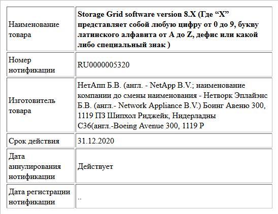 """Storage Grid software  version 8.X   (Где """"X"""" представляет собой любую цифру от 0 до 9, букву латинского алфавита от A до Z, дефис или какой либо специальный знак )"""