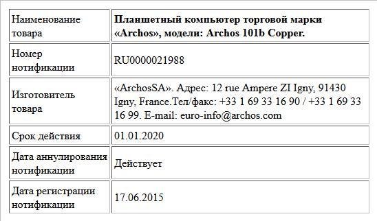 Планшетный компьютер торговой марки «Archos», модели: Archos 101b Copper.