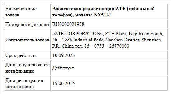 Абонентская радиостанция ZTE (мобильный телефон), модель: NX511J