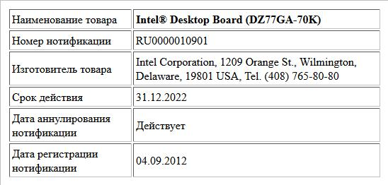 Intel® Desktop Board (DZ77GA-70K)