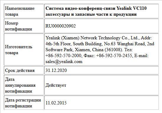 Система видео-конференц-связи Yealink VC110 аксессуары и запасные части к продукции