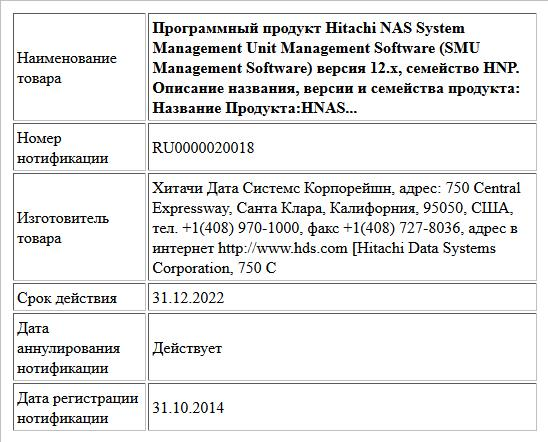 Программный продукт Hitachi NAS System Management Unit Management Software (SMU Management Software) версия 12.x, семейство HNP. Описание названия, версии и семейства продукта: Название Продукта:HNAS...