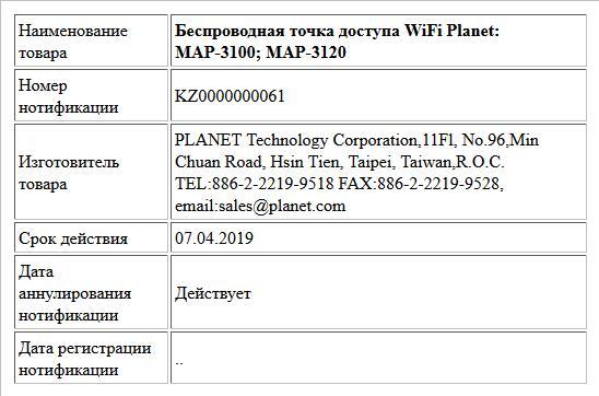 Беспроводная точка доступа WiFi Planet: MAP-3100; MAP-3120