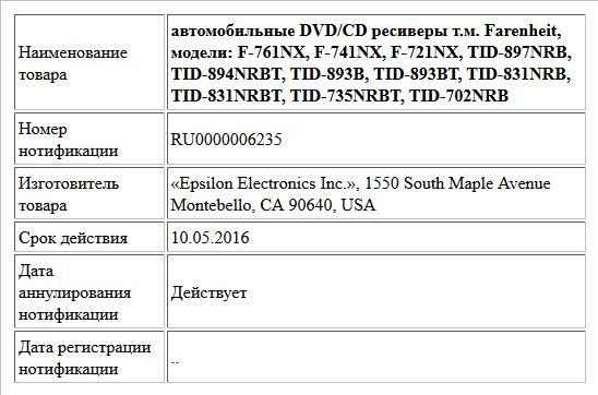 автомобильные DVD/CD ресиверы т.м. Farenheit, модели: F-761NX, F-741NX, F-721NX, TID-897NRB, TID-894NRBT, TID-893B, TID-893ВТ, TID-831NRB, TID-831NRBT, TID-735NRBT, TID-702NRB