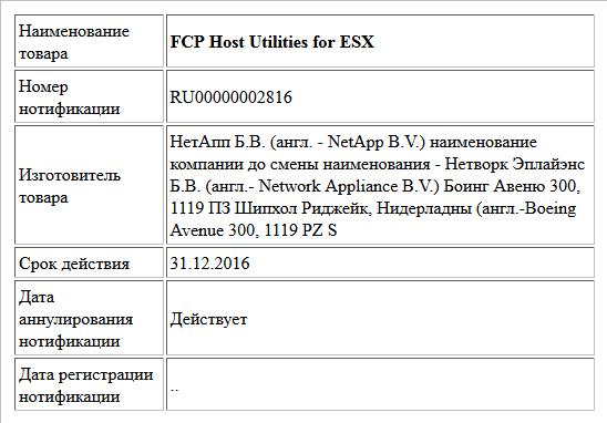 FCP Host Utilities for ESX