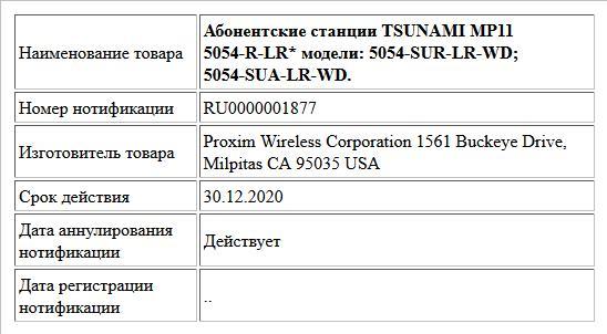 Абонентские станции TSUNAMI MP11 5054-R-LR* модели: 5054-SUR-LR-WD; 5054-SUA-LR-WD.
