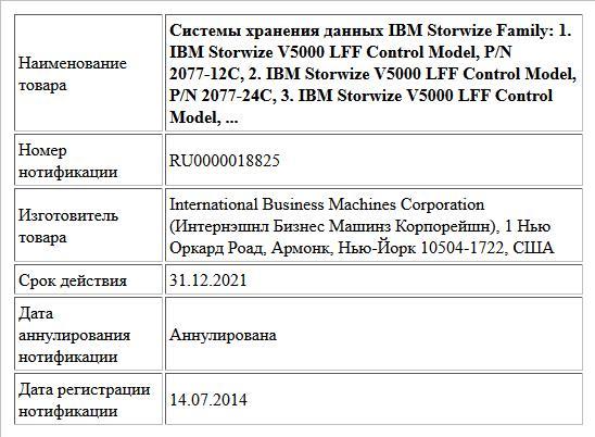 Системы хранения данных IBM Storwize Family:  1. IBM Storwize V5000 LFF Control Model, P/N 2077-12C, 2. IBM Storwize V5000 LFF Control Model, P/N 2077-24C, 3. IBM Storwize V5000 LFF Control Model, ...