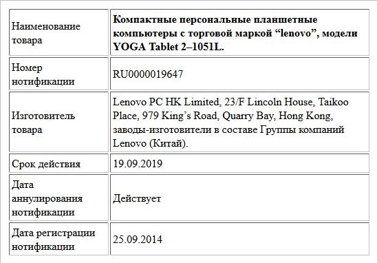 """Компактные персональные планшетные компьютеры с торговой маркой """"lenovo"""", модели YOGA Tablet 2–1051L."""