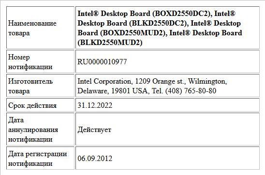 Intel® Desktop Board (BOXD2550DC2), Intel® Desktop Board (BLKD2550DC2), Intel® Desktop Board (BOXD2550MUD2), Intel® Desktop Board (BLKD2550MUD2)