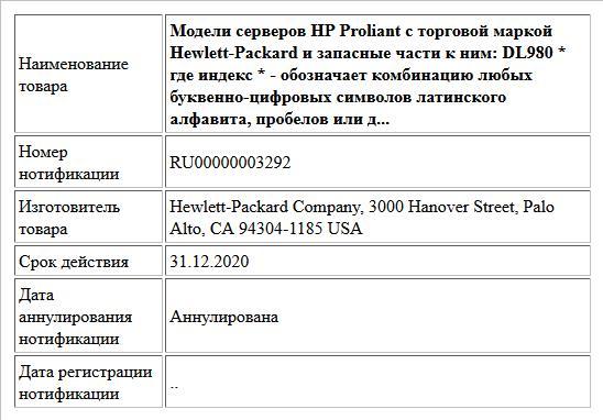 Модели серверов HP Proliant с торговой маркой Hewlett-Packard и запасные части к ним: DL980 * где индекс * - обозначает комбинацию любых буквенно-цифровых символов латинского алфавита, пробелов или д...